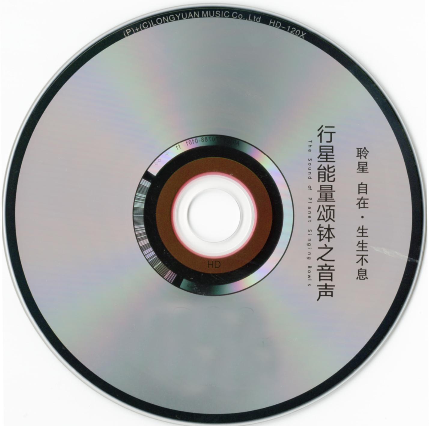 佛教CD 成本结缘 行星能量颂钵之音声 聆星 自在 生生不息