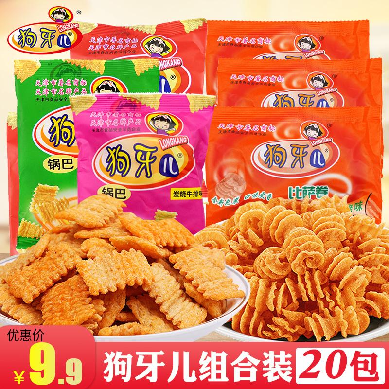 狗牙儿锅巴30小包装比萨卷网红零食小吃休闲食品充饥夜宵整箱礼包