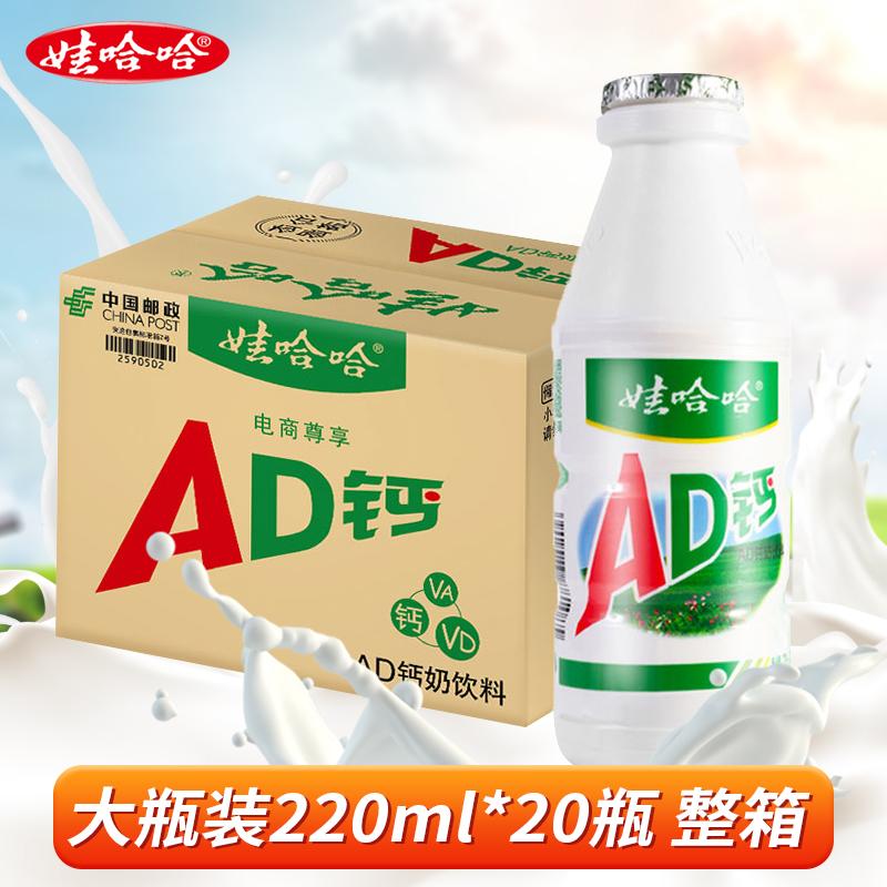 娃哈哈ad钙奶220ml*20瓶整箱哇哈哈早餐牛奶酸奶乳酸菌饮料大瓶图片