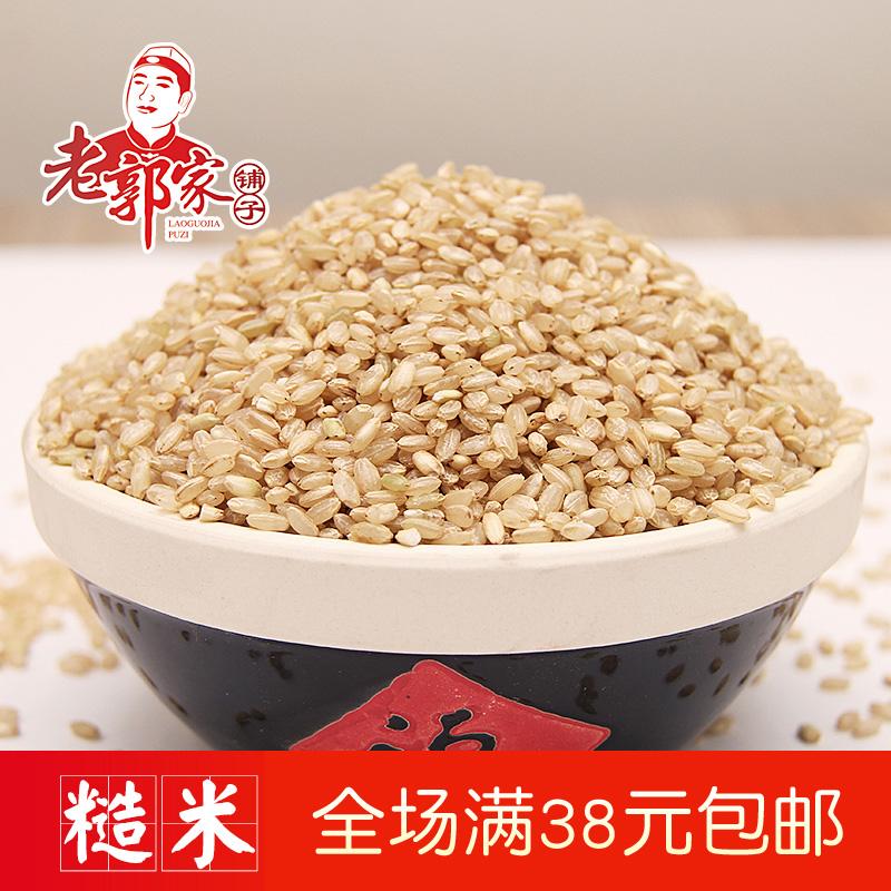 新糙米 大米糙米 胚芽 农家新米五谷杂粮粗粮食品老郭家铺子