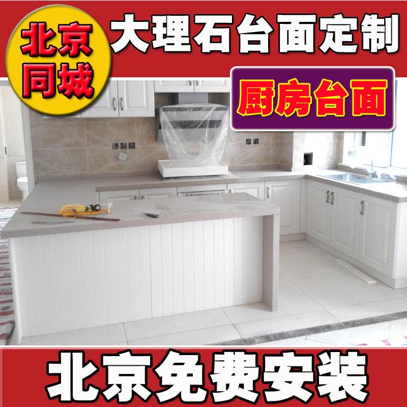 Пекин мрамор столовая гора стандарт искусственный камень bp шкаф кухня столовая гора эркер окно тайвань доска камень живая ворота камень