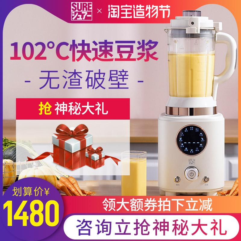 券后2180.00元日本SURE石崎秀儿静音加热破壁机料理机家用多功能辅食榨汁豆浆机
