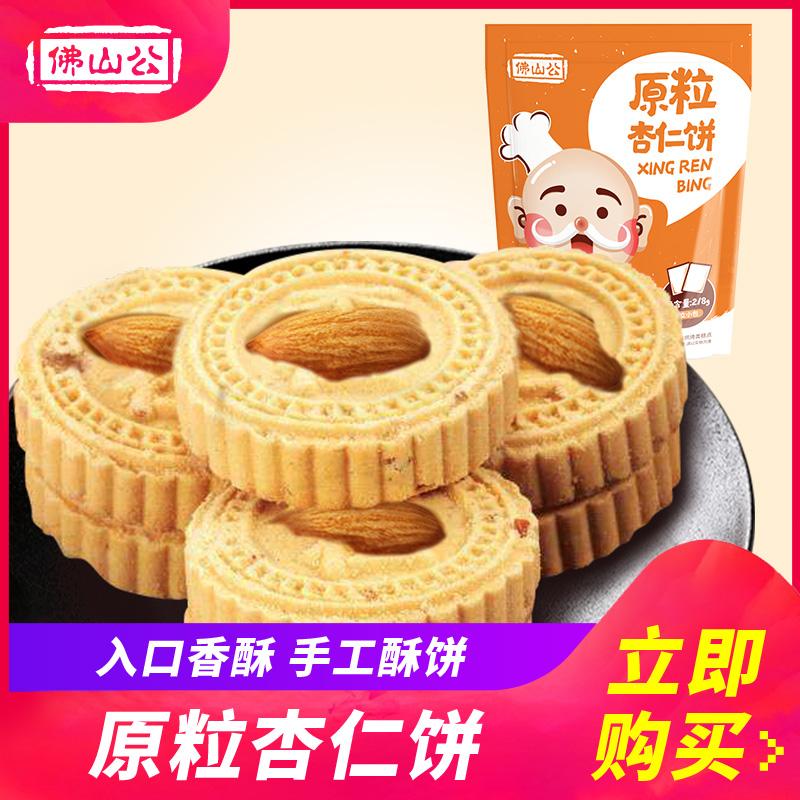【佛山公特产】杏仁饼棋子广东特产中山顺德特产休闲零食网红小吃