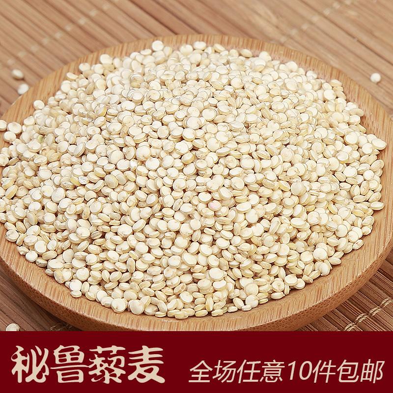 进口藜麦 秘鲁白藜麦米 五谷杂粮粗粮粥 宝宝孕妇辅食农家 250g