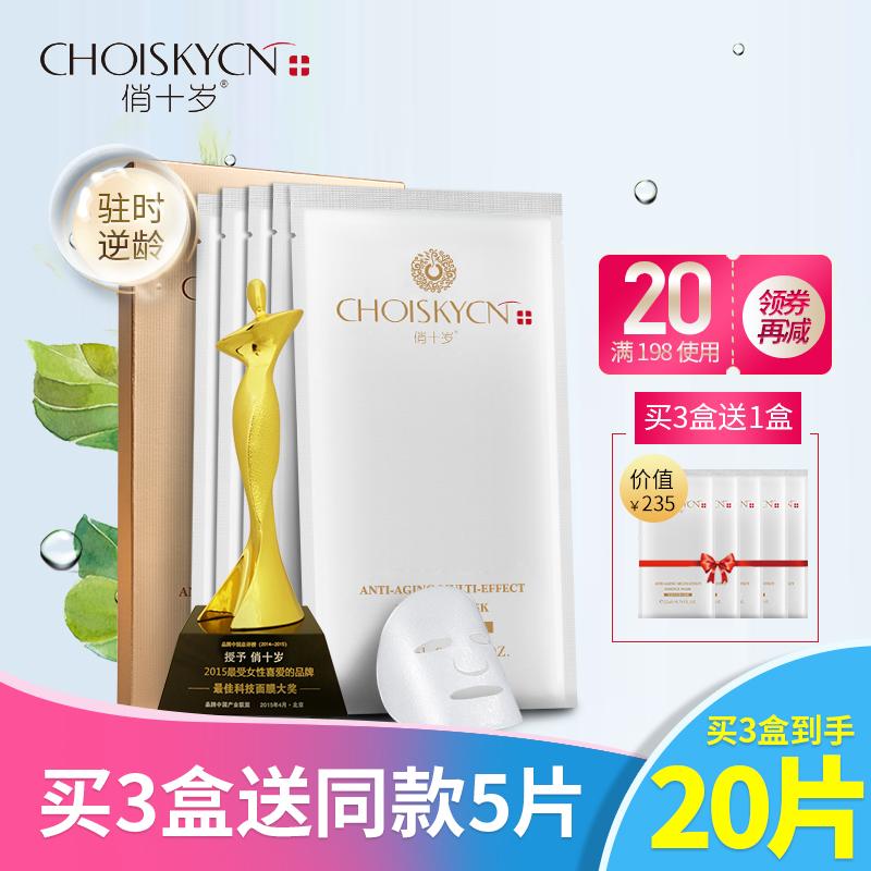 CHOISKYCN/俏十岁专利驻颜多效精华补水保湿面膜提亮肤色紧致嫩肤