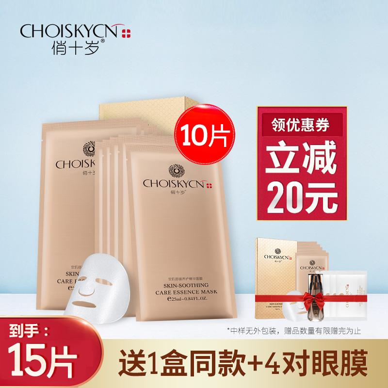 CHOISKYCN/俏十岁安肌舒缓 多效精华养护面膜滋养细致修护补水