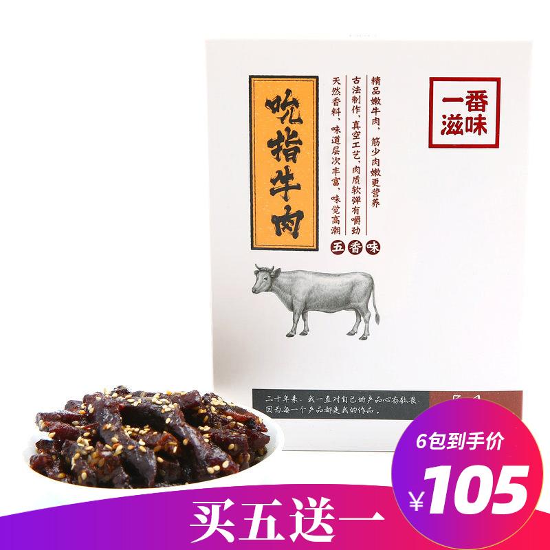 【吸指ビーフ干し*5箱】四川名物のスパイシービーフと肉類のスナックカジュアル食品