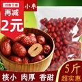 沧州金丝小枣特级小红枣子金丝枣干枣小包装零食3斤5斤整箱包邮