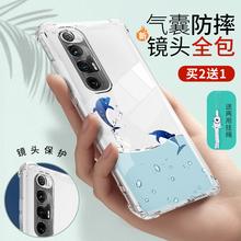 Xiaomi 10S Mobile Phone Shell 11 Молодежная версия камеры All-Inclusive Airbag Anti-Fall Rice 10s Защитная крышка Мягкие силиконовые Новые 5G Все включено Мужчины и Женщины Ремешок прозрачный мультфильм Xiaomi10s Ультратонкая камера