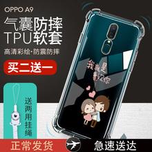 oppoA9手机壳A3气囊防摔A5女a9x全包边A9套软硅胶透明个性创意oppo男潮牌新款个性创意可爱