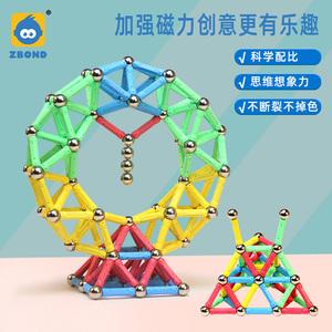 磁力棒智力拼图拼装积木球儿童动脑益智巴克棒组合磁性吸铁石玩具