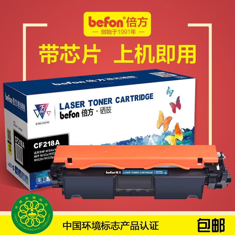 倍方适用惠普m132a硒鼓HP18a易加粉粉盒cf218a墨盒cf219a m132nw fw fp snw 104a m104w LaserJet M129-M134