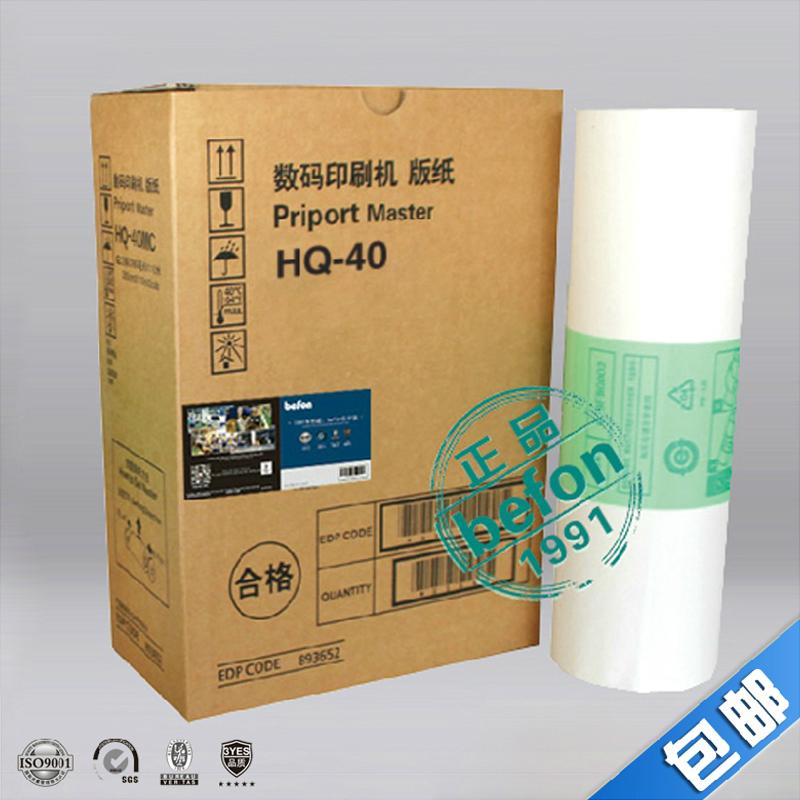 倍方适用理光HQ-40LC版纸 JP4500 4510 DX4542 4543 4544 4545一体式版纸