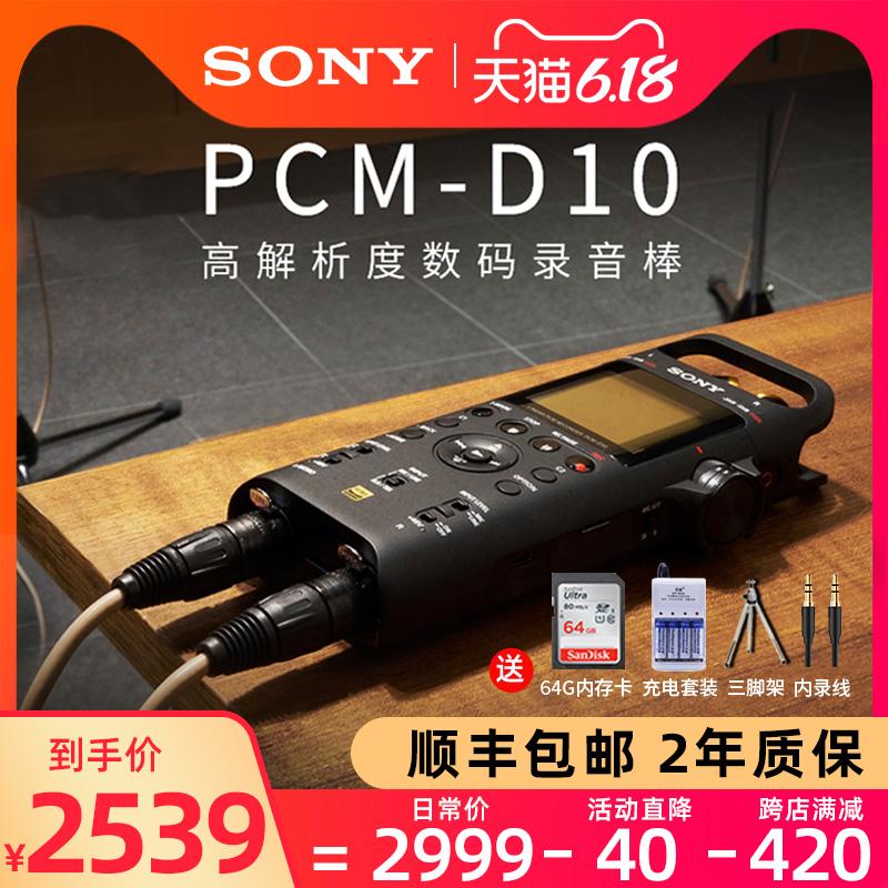Sony/索尼录音笔PCM-D10专业高清降噪数码录音棒新闻采访便携式录音机户外采风小型演奏唱会调音台乐器内录音