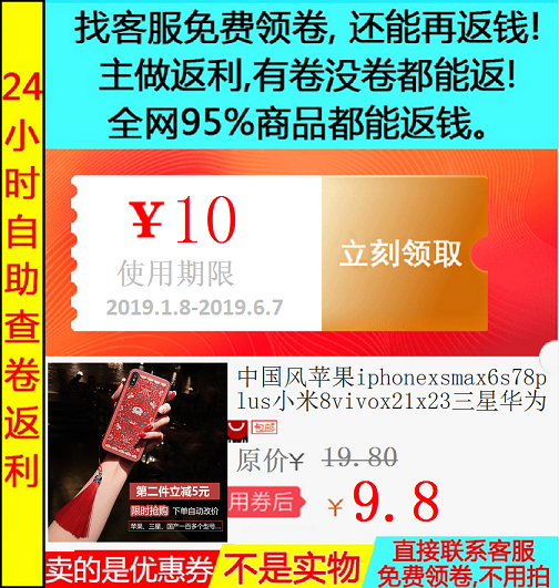 中国风苹果iphonexsmax6s78plus小米8vivox21x23三星华为荣耀