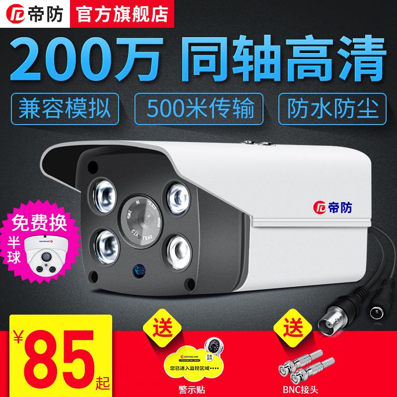 ?帝防模拟摄像头ahd同轴高清红外夜视有线监控器家用室外户外闭路