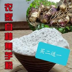 农家自制竹芋粉蕉芋粉魔芋粉芭蕉粉拌肉专用淀粉烧仙草配料500g