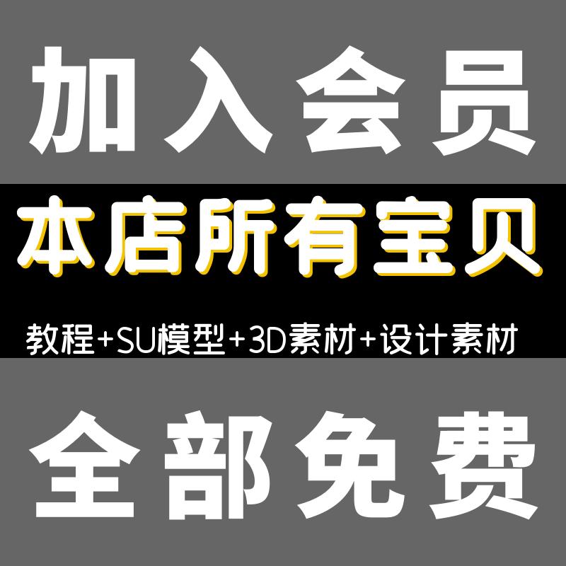 易筑インテリアデザイン素材会員=全部無料インテリアデザイン教程資料/3 DMAX/SU/CAD/