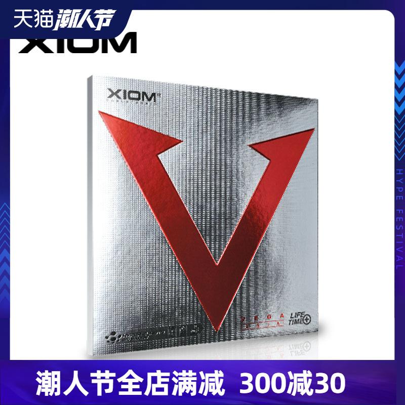 XIOM骄猛红V唯佳速度内能快攻弧圈乒乓球胶皮球拍反胶套胶79-009