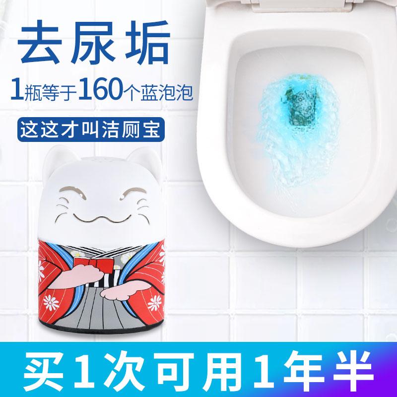 马桶去异味小熊宝蓝泡泡家用洁厕灵