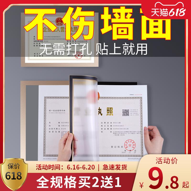 营业执照框墙贴正本食品工商卫生许可证保护套证件挂墙a4磁吸画框
