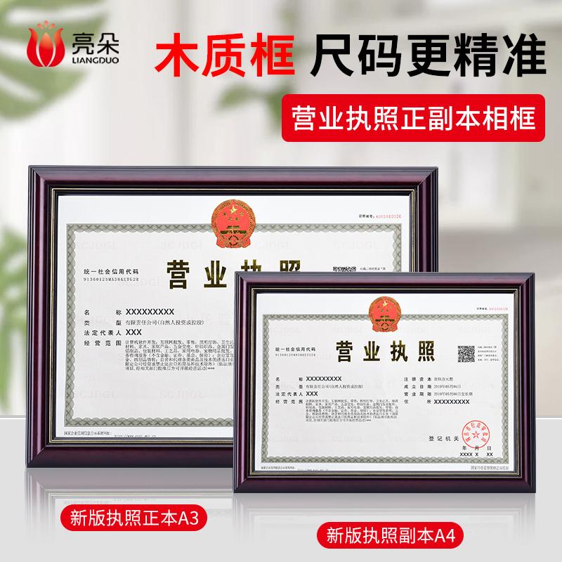 营业执照框正本框架保护套工商卫生许可证相框挂墙正副本证书裱框