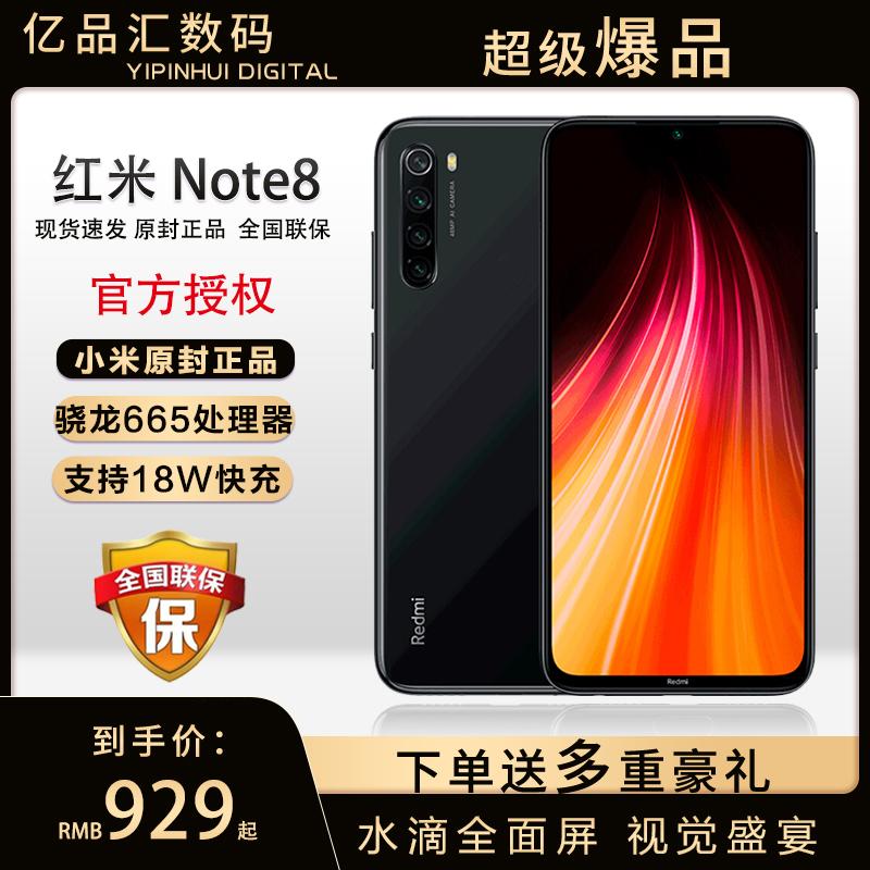 24小时速发 929起售 红米note8 拍照游戏学生智能手机redmi全面屏pro小米官方旗舰店正品7xiaomi