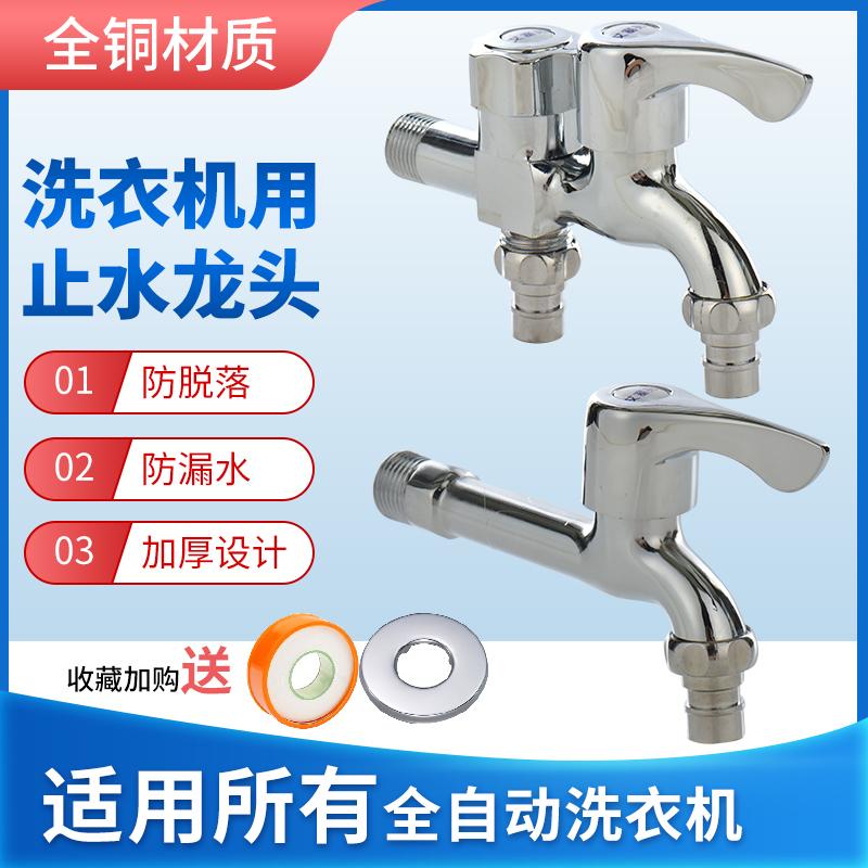 Краны водопроводные Артикул 597003503168