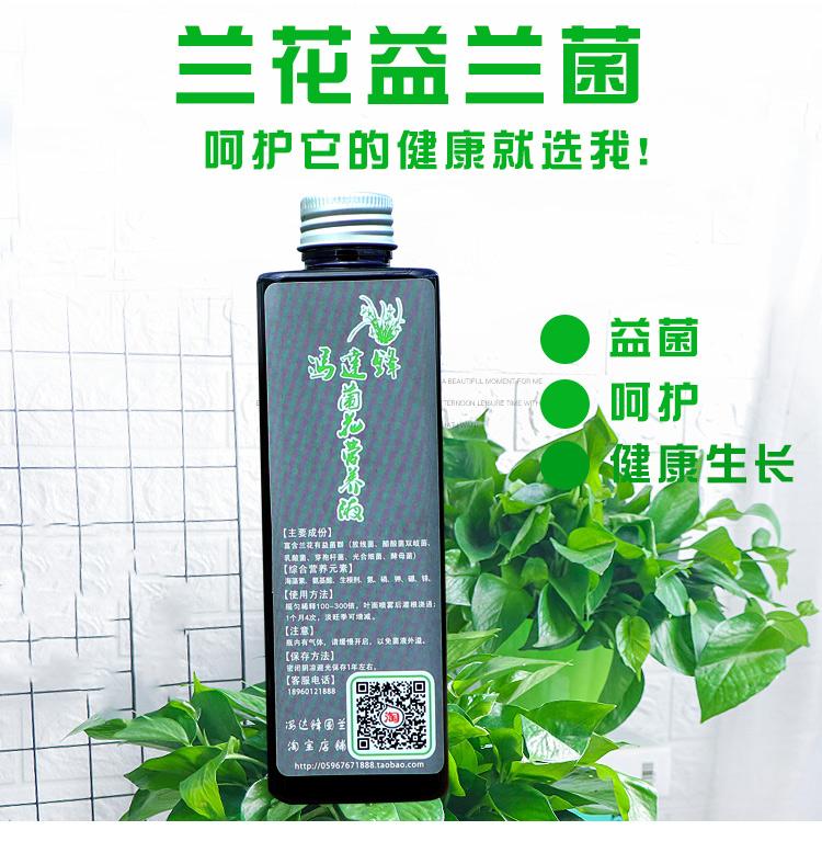 蘭益蘭菌栄養液緑植花通用有機肥料有益菌群蘭菌王葉面肥包郵送
