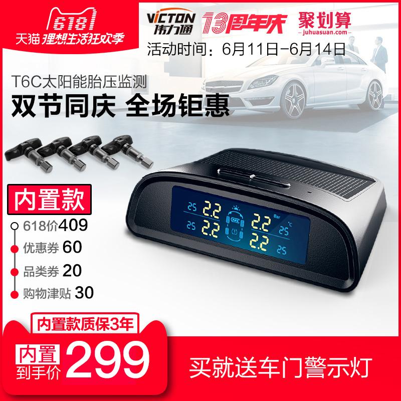 伟力通胎压监测器评测,伟力通胎压监测器使用