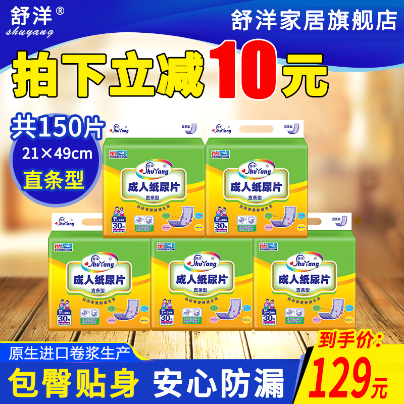 Shuyang adult paper diaper care pad for the elderly