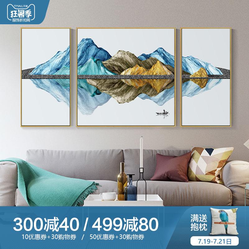 客厅装饰画简约现代沙发背景墙面挂画大气办公室壁画新中式山水画