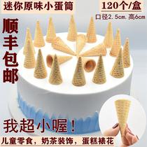 蛋糕裱花120个脆筒冰淇淋装饰冰激凌迷你小蛋筒卷甜筒皮零食奶茶