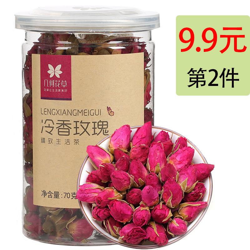 几何玫瑰花茶干玫瑰平阴花茶泡水散装无硫茶叶特级花冠茶的宝贝主图