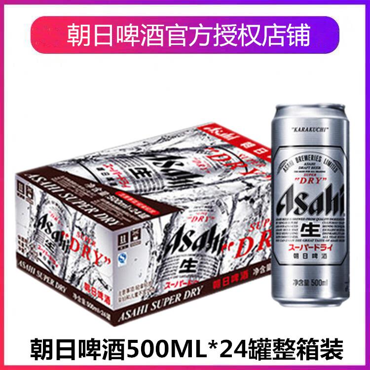 包邮朝日超爽500ml*24罐整箱啤酒