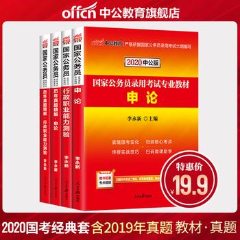 中公国家公务员书2020题库2019教材