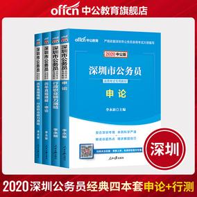 中公教育2020深圳市公务员申论教材