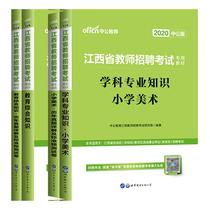 2020江西省教师招聘考试:小学美术+教育综合知识(教材+历年真题标准预测试卷)4本套