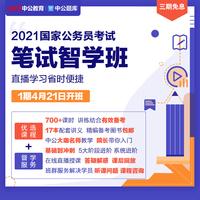 中公教育國考國家公務員通用2021國考筆試智學班直播學習省時有效