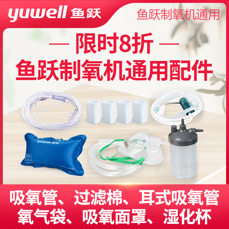 Yuyue oxygen machine accessories large oxygen bag portable oxygen butler with double nose oxygen mask filter cotton