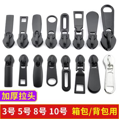 拉链头加厚3号5号8号10号尼龙拉链拉头配件箱包背包被套拉锁金属