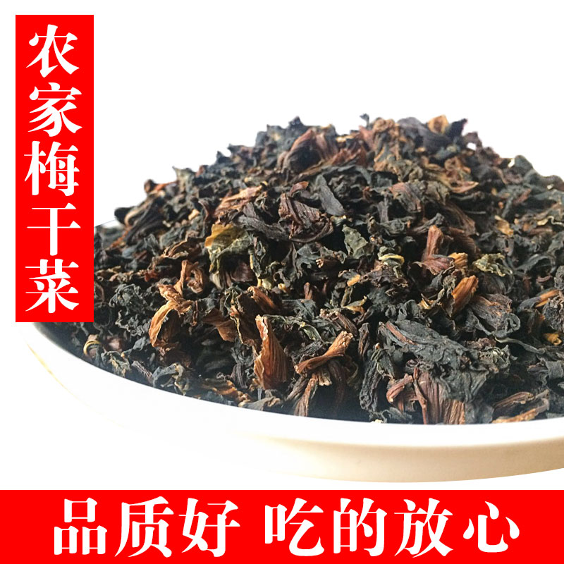 Plum dried vegetables special grade authentic plum vegetables farmers bulk homemade clean free Anhui Huangshan specialty 500g next meal
