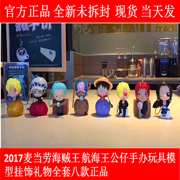 2017 пшеница когда труд король пиратов навигация король кукла рука сделать игрушка модель брелок подарок комплект восемь подлинный