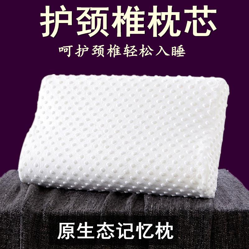 颈椎保健枕