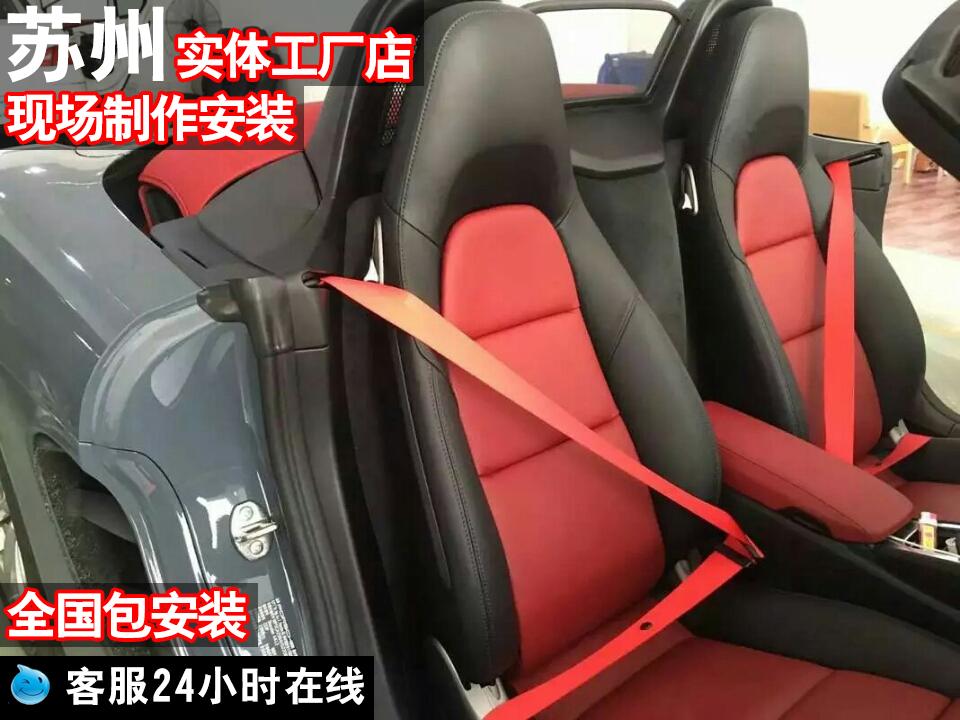 Автомобиль пакет натуральная кожа сиденье установка по всей стране включена интерьер ремонт протектор индивидуальный audi volkswagen сучжоу объект