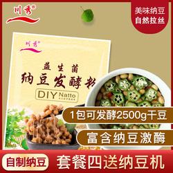 川秀纳豆发酵菌酸奶纳豆机发酵剂做日本纳豆发酵菌粉家用自制菌种