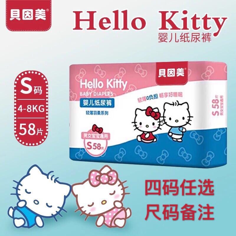 贝因美HelloKitty婴儿宝宝男女通用纸尿裤尿不湿超薄透气干爽s码