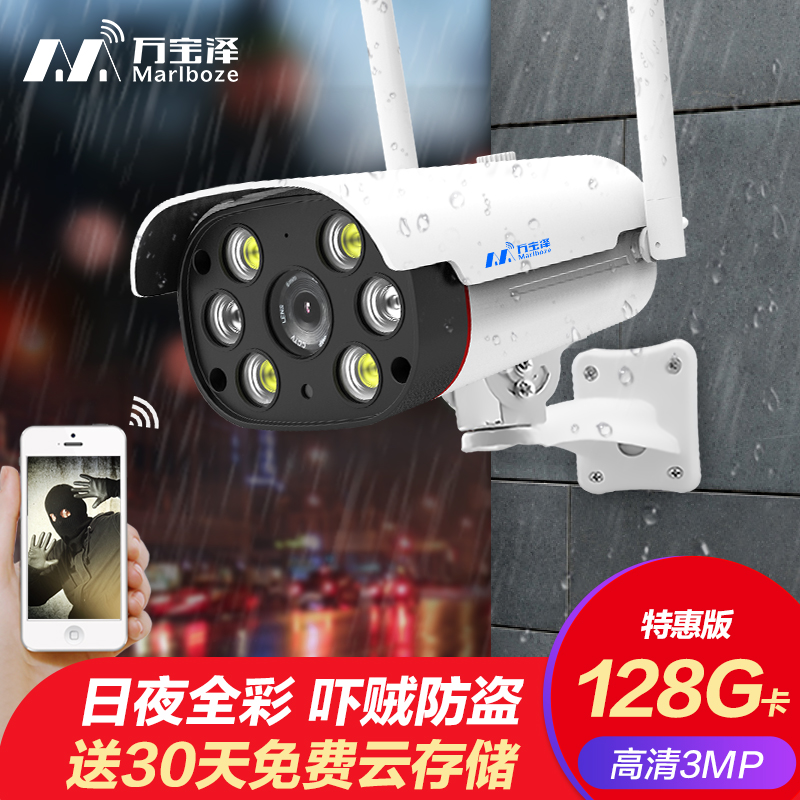 Wireless camera home store monitor with mobile phone remote 360 degree WiFi network outdoor HD night vision