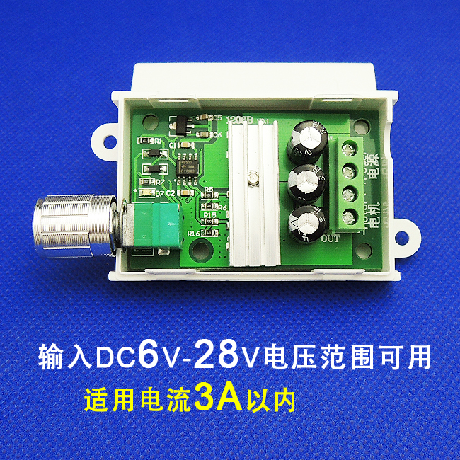 12V24V3A抽风风扇 泵 ebm涡轮鼓风机9733调速器 烧烤炉烤箱控制器