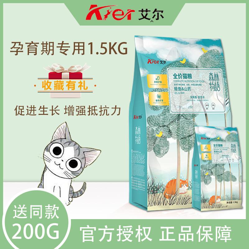 艾尔鳗鱼山药猫粮3斤孕期离乳期幼猫粮英短美短小奶猫专用粮1.5kg